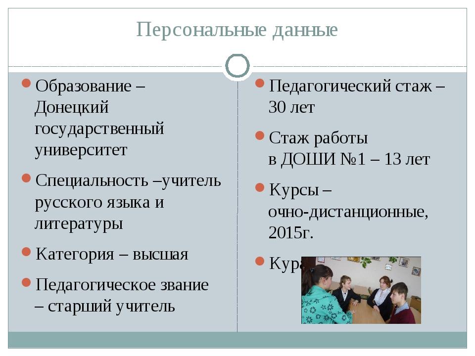 Персональные данные Образование – Донецкий государственный университет Специа...