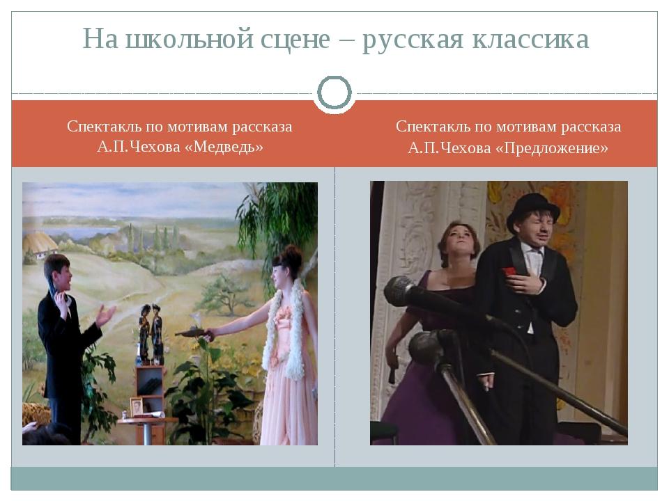 Спектакль по мотивам рассказа А.П.Чехова «Медведь» Спектакль по мотивам расск...