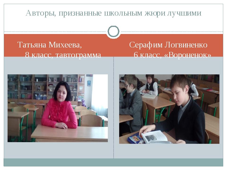 Татьяна Михеева, 8 класс, тавтограмма Серафим Логвиненко 6 класс, «Вороненок»...