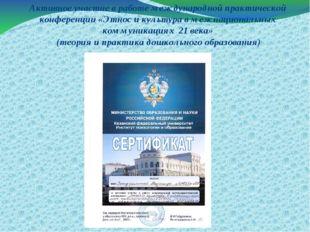 Активное участие в работе международной практической конференции «Этнос и кул