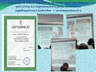 Семинар на тему «система обучения грамоте детей с различными нарушениями речи