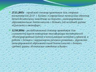 27.11.2015г - городской семинар-практикум для старших воспитателей ДОУ г. Ка