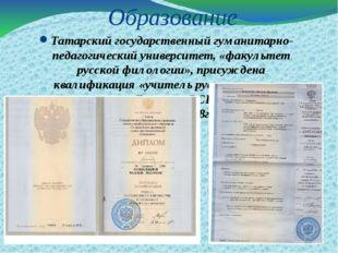 Образование Татарский государственный гуманитарно-педагогический университет,