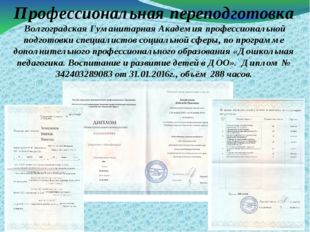 Профессиональная переподготовка Волгоградская Гуманитарная Академия профессио