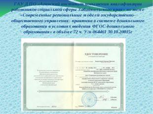 ГАУ ДПО «Агинский институт повышения квалификации работников социальной сферы