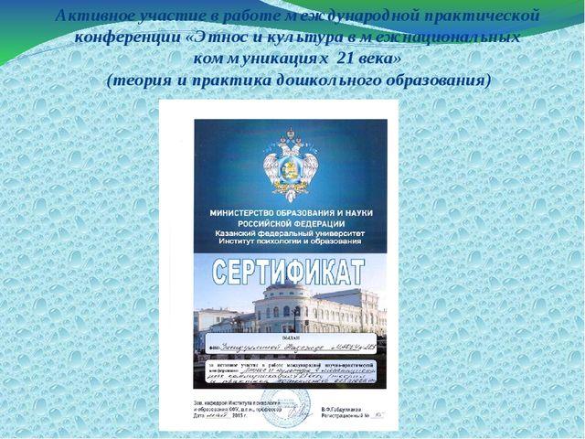 Активное участие в работе международной практической конференции «Этнос и кул...