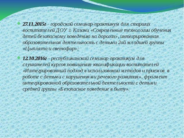 27.11.2015г - городской семинар-практикум для старших воспитателей ДОУ г. Ка...