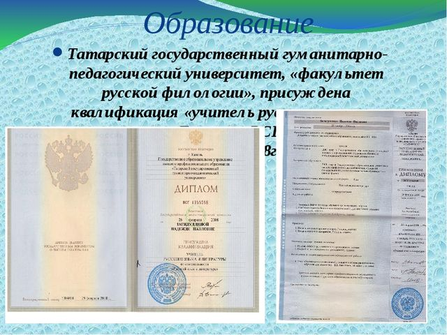 Образование Татарский государственный гуманитарно-педагогический университет,...