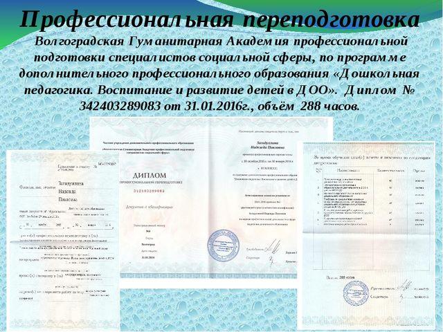 Профессиональная переподготовка Волгоградская Гуманитарная Академия профессио...