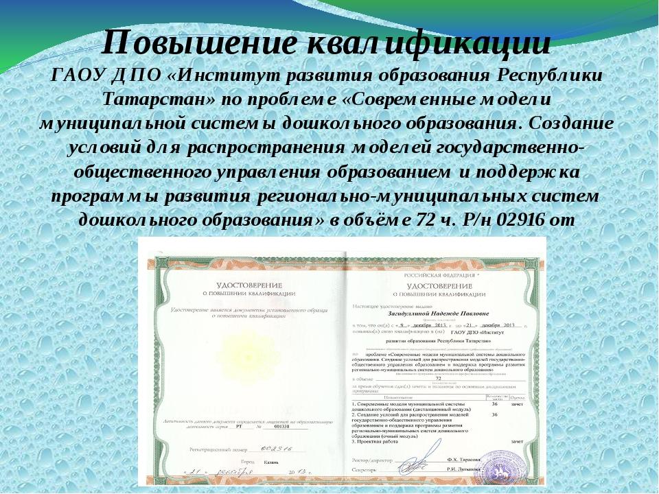 Повышение квалификации ГАОУ ДПО «Институт развития образования Республики Тат...