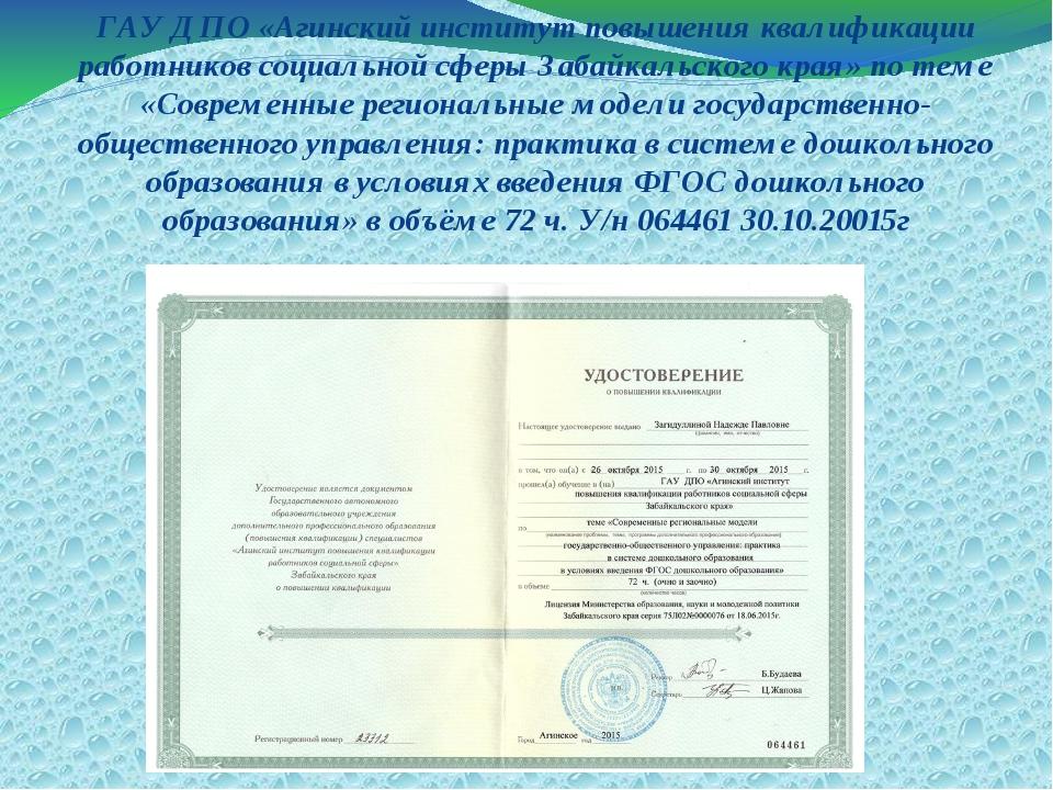 ГАУ ДПО «Агинский институт повышения квалификации работников социальной сферы...