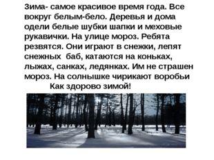 Зима- самое красивое время года. Все вокруг белым-бело. Деревья и дома одели