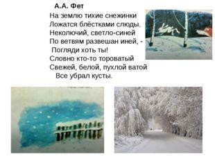 На землю тихие снежинки Ложатся блёстками слюды. Неколючий, светло-синей По в