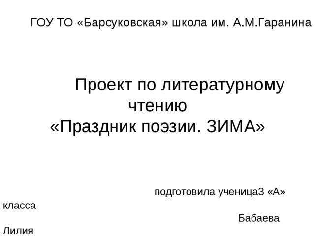 ГОУ ТО «Барсуковская» школа им. А.М.Гаранина Проект по литературному чтению...