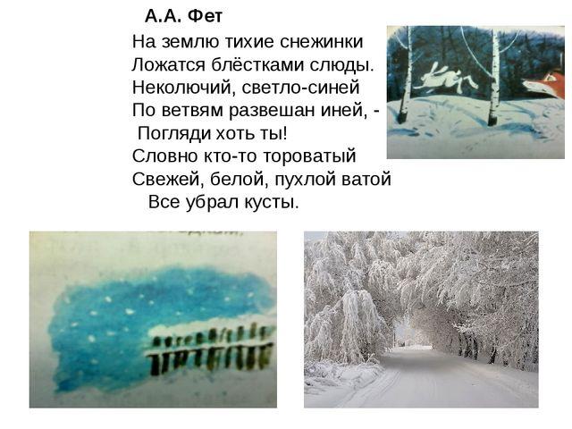 На землю тихие снежинки Ложатся блёстками слюды. Неколючий, светло-синей По в...