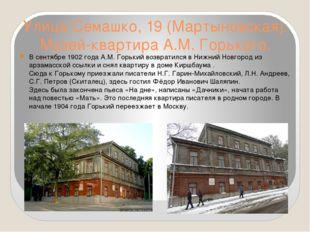 Улица Семашко, 19 (Мартыновская). Музей-квартира А.М. Горького. В сентябре 19