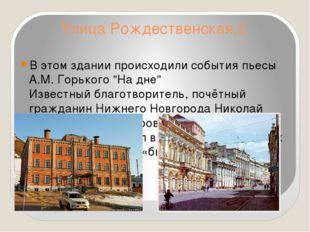 Улица Рождественская,2. В этом здании происходили события пьесы А.М. Горького