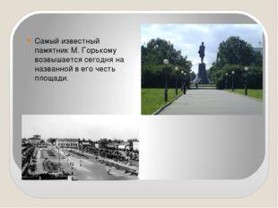 Самый известный памятник М. Горькому возвышается сегодняна названной в его ч