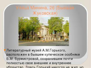 Улица Минина, 26 (Бывшая Жуковская) Литературный музей А.М.Горького, располож