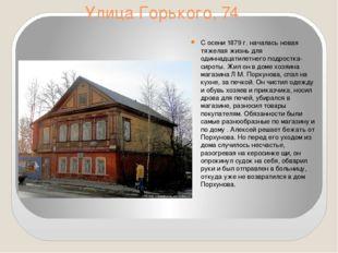 Улица Горького, 74 С осени 1879 г. началась новая тяжелая жизнь для одиннадца