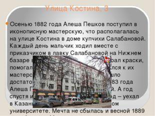 Улица Костина, 3 Осенью 1882 года АлешаПешков поступил в иконописную мастерс