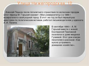 Улица Нижегородская, 12 Алексей Пешков после пятилетнего странствия по волжск