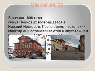 Ильинская, 68 В начале 1898 года семьяПешковыхвозвращается в НижнийНовгоро