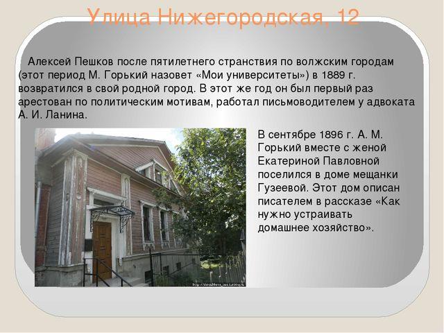 Улица Нижегородская, 12 Алексей Пешков после пятилетнего странствия по волжск...