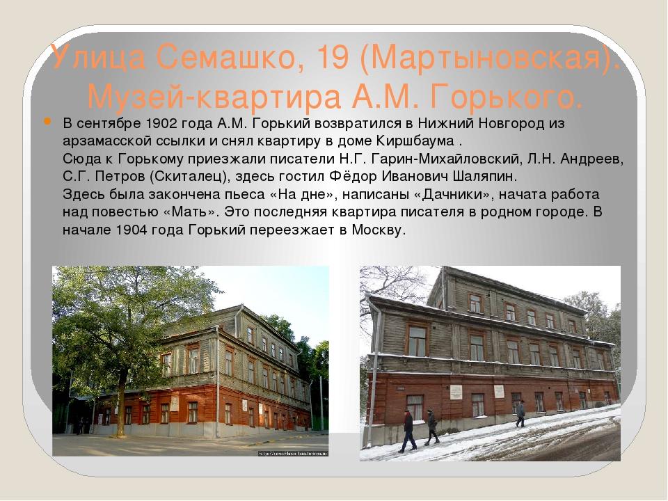 Улица Семашко, 19 (Мартыновская). Музей-квартира А.М. Горького. В сентябре 19...
