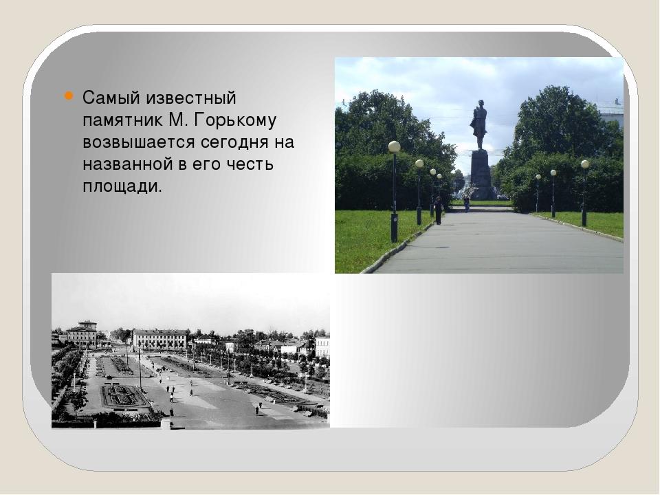 Самый известный памятник М. Горькому возвышается сегодняна названной в его ч...