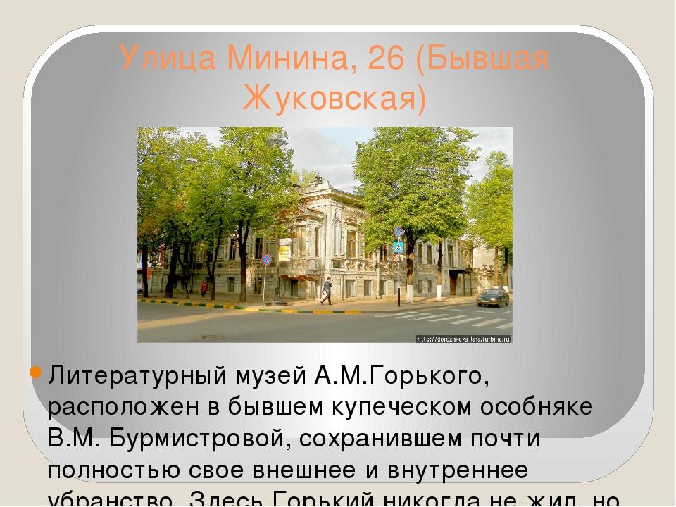 Улица Минина, 26 (Бывшая Жуковская) Литературный музей А.М.Горького, располож...