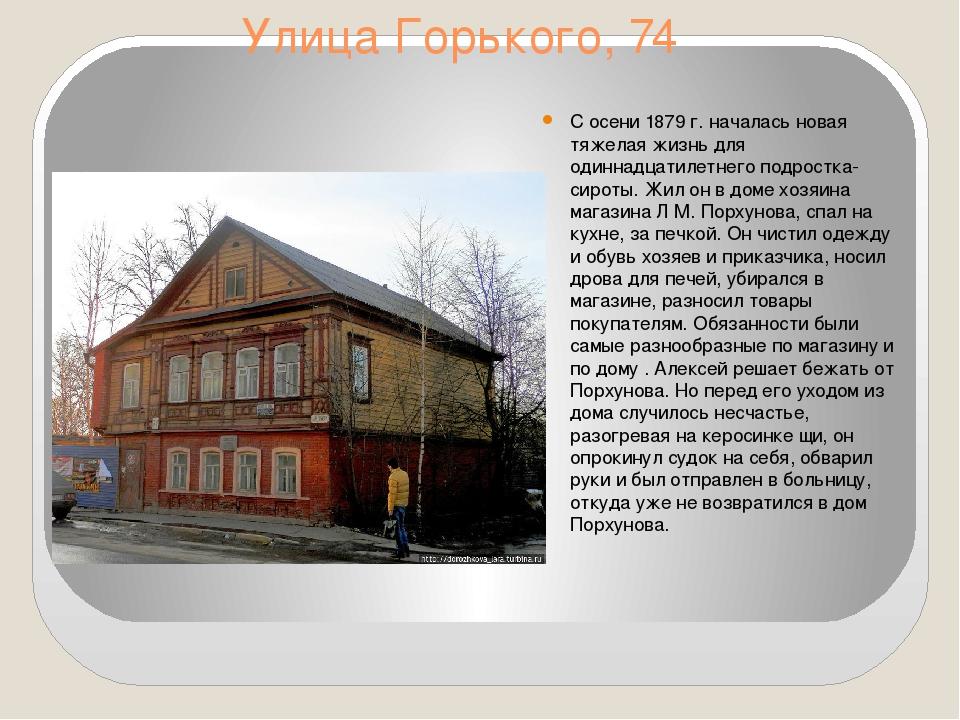 Улица Горького, 74 С осени 1879 г. началась новая тяжелая жизнь для одиннадца...