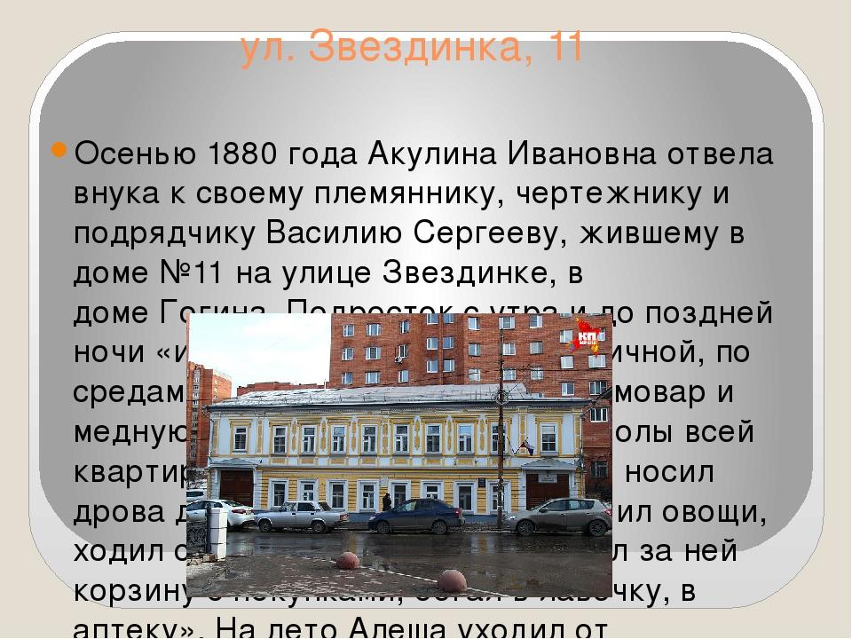 ул. Звездинка, 11 Осенью 1880 годаАкулинаИвановна отвела внука к своему пле...
