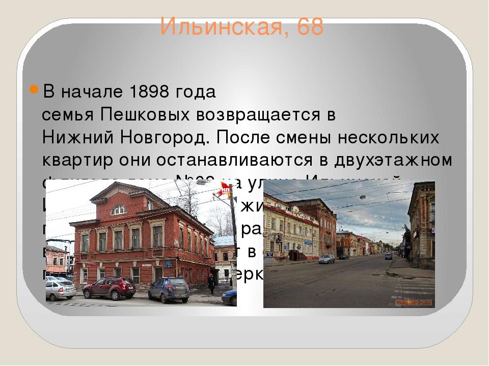 Ильинская, 68 В начале 1898 года семьяПешковыхвозвращается в НижнийНовгоро...