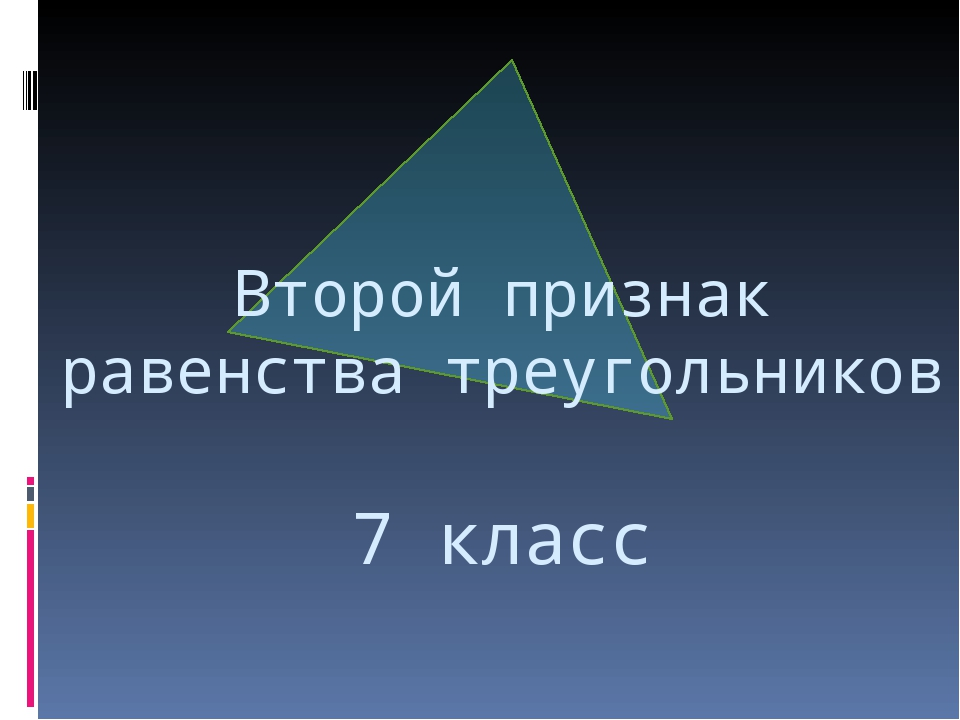 Второй признак равенства треугольников 7 класс