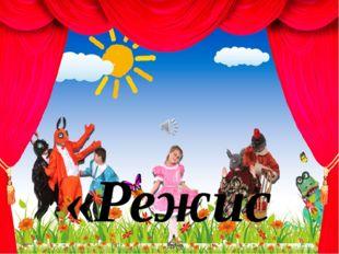 «Режиссёрская игра, как средство речевого развития дошкольников»
