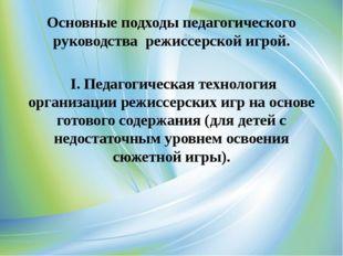 Основные подходы педагогического руководства режиссерской игрой. І. Педагоги