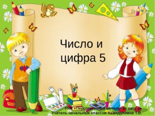 Число и цифра 5 УМК «Перспективная начальная школа» Учитель начальных классо