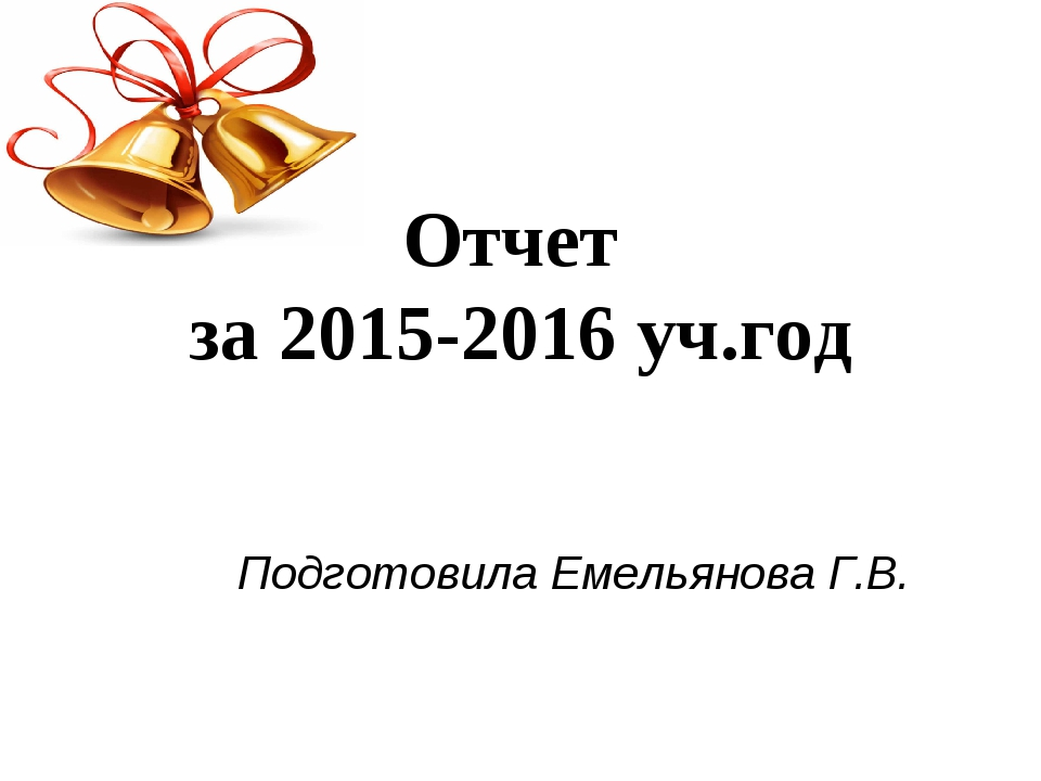 Отчет за 2015-2016 уч.год Подготовила Емельянова Г.В.