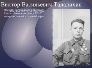 Военный летчик, герой Советского Союза. Одним из первых в СССР совершил ночно