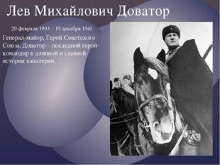 Генерал-майор, Герой Советского Союза. Доватор – последний герой-командир в д