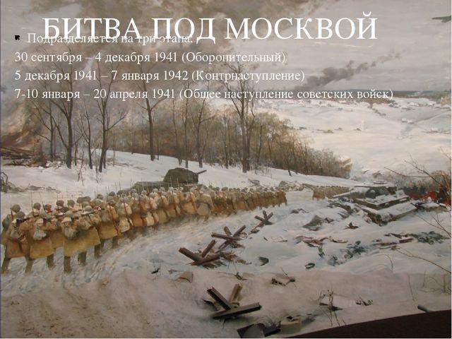 Подразделяется на три этапа: 30 сентября – 4 декабря 1941 (Оборонительный) 5...
