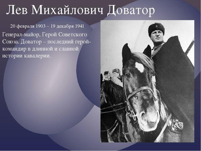 Генерал-майор, Герой Советского Союза. Доватор – последний герой-командир в д...