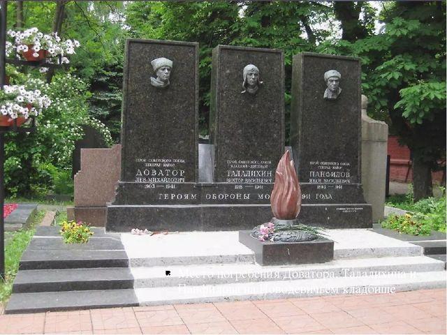 Место погребения Доватора, Талалихина и Панфилова на Новодевичьем кладбище