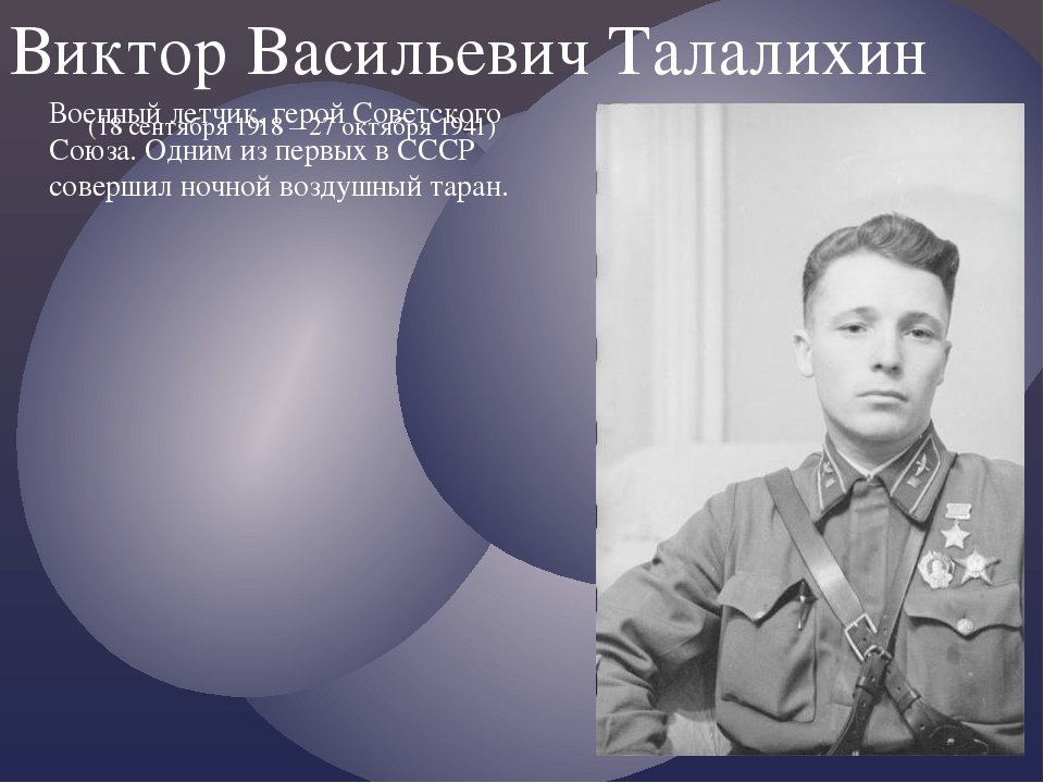 Военный летчик, герой Советского Союза. Одним из первых в СССР совершил ночно...