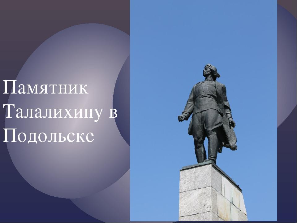 Памятник Талалихину в Подольске