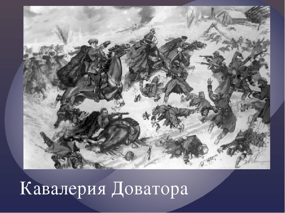 Кавалерия Доватора