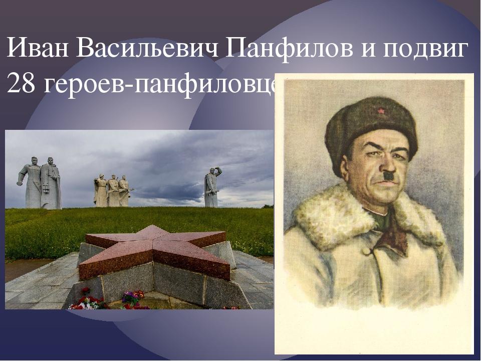 Иван Васильевич Панфилов и подвиг 28 героев-панфиловцев