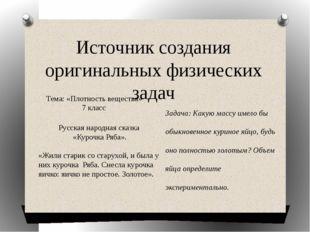 Источник создания оригинальных физических задач Русская народная сказка «Куро
