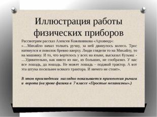 Иллюстрация работы физических приборов Рассмотрим рассказ Алексея Кожевникова